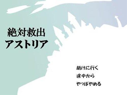 絶対救出アストリア Game Screen Shot2