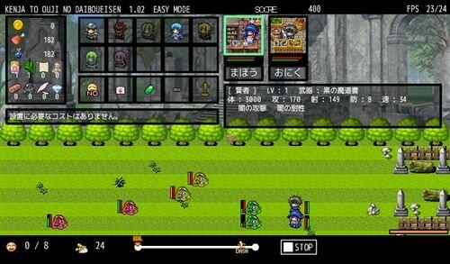とある世界の賢者と王子の大防衛戦 Game Screen Shot