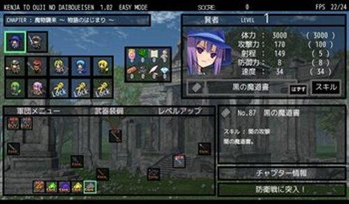 とある世界の賢者と王子の大防衛戦 Game Screen Shot3