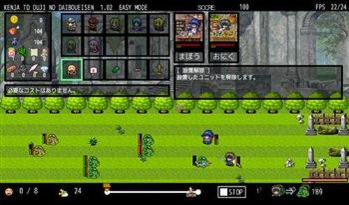 とある世界の賢者と王子の大防衛戦 Game Screen Shot5