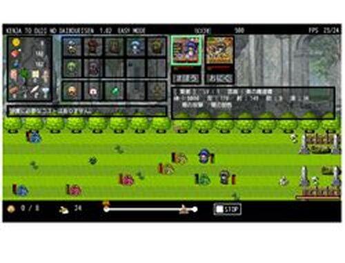 とある世界の賢者と王子の大防衛戦 Game Screen Shots