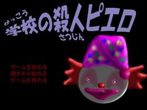 学校の殺人ピエロ Game Screen Shots