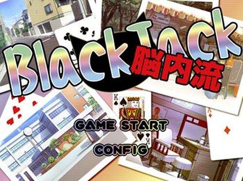 BlackJack-脳内流- Game Screen Shot2