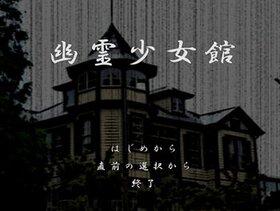 幽霊少女館 Game Screen Shot2