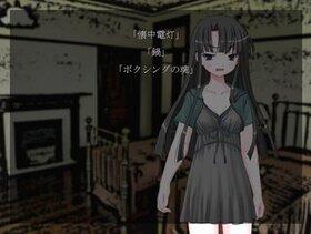 幽霊少女館 Game Screen Shot3
