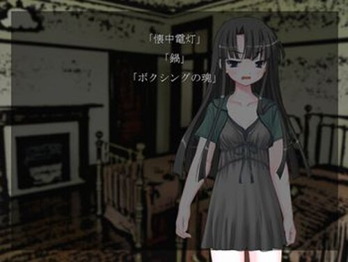 幽霊少女館 Game Screen Shot3