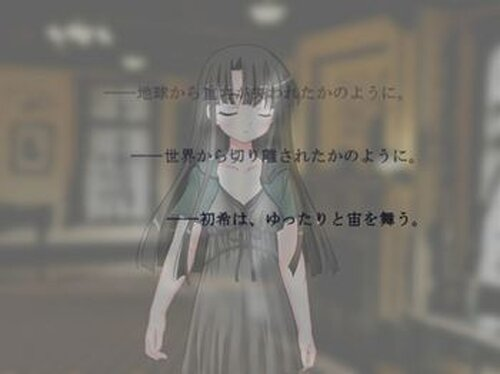 幽霊少女館 Game Screen Shot5