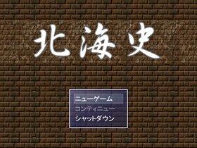 北海史 Game Screen Shot2