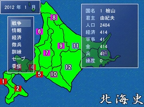 北海史 Game Screen Shot3