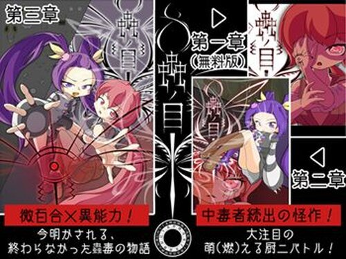 蟲ノ目 Game Screen Shot3