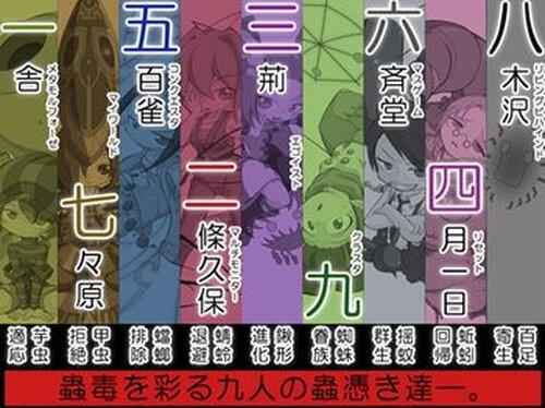 蟲ノ目 Game Screen Shot4
