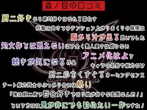 蟲ノ目 Game Screen Shot5