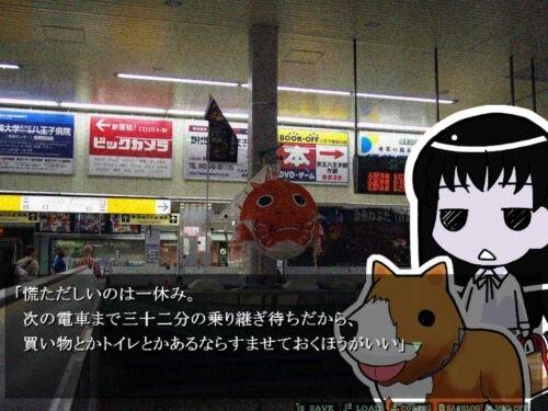 かや姉小さな旅 ~駿豆線に乗りに行こう~ Game Screen Shot1