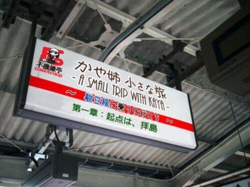 かや姉小さな旅 ~駿豆線に乗りに行こう~ Game Screen Shot5