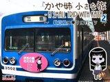 かや姉小さな旅 ~駿豆線に乗りに行こう~