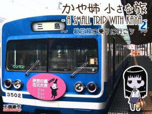 かや姉小さな旅 ~駿豆線に乗りに行こう~ Game Screen Shots