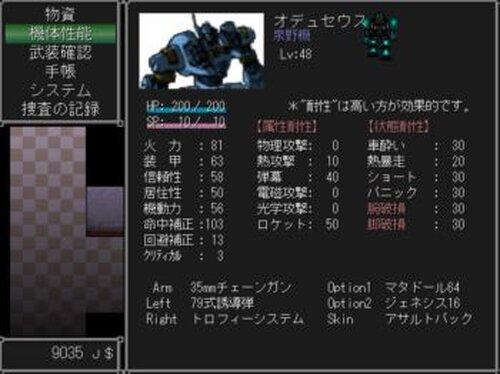 アーマードエンフォーサーズ Game Screen Shot4