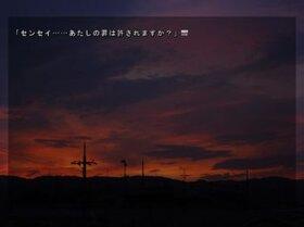 告白 Game Screen Shot5