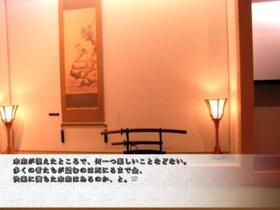 真章散華~ちるはな~ Game Screen Shot2