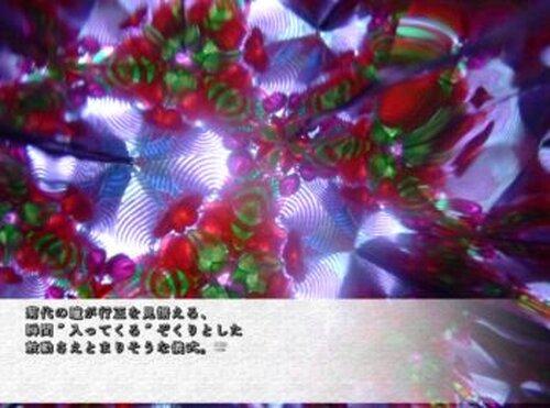 真章散華~ちるはな~ Game Screen Shot4
