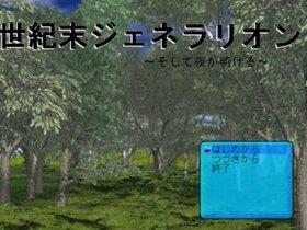 世紀末ジェネラリオン Game Screen Shot2