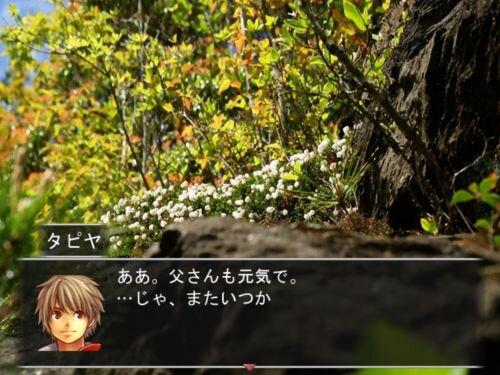 道づれ旅行記 Game Screen Shot1