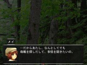 道づれ旅行記 Game Screen Shot3