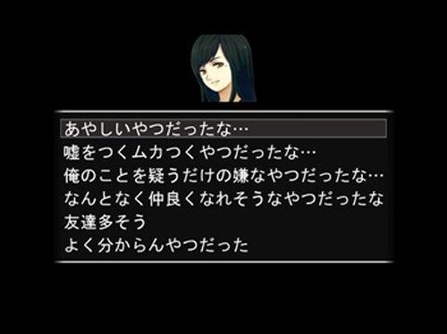道づれ旅行記 Game Screen Shot4