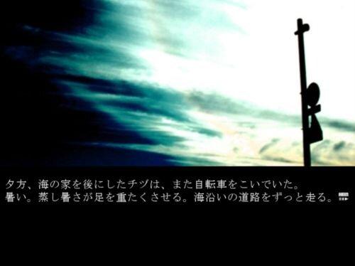 朝焼けのブルー Game Screen Shot1