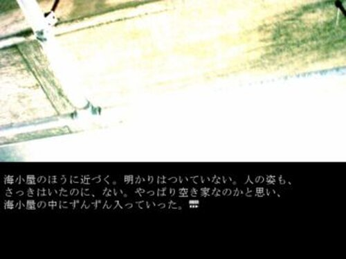 朝焼けのブルー Game Screen Shot2