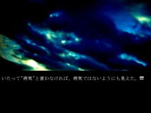 朝焼けのブルー Game Screen Shot5