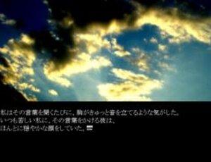 朝焼けのブルー Screenshot