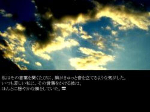 朝焼けのブルー Game Screen Shots