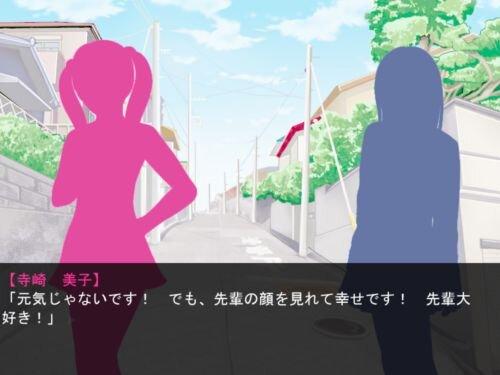 白い街 体験版 Game Screen Shot1