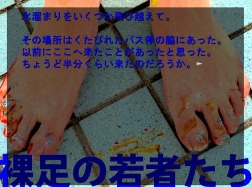 おせんちゆめめ Game Screen Shot1