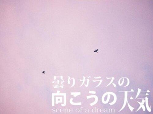おせんちゆめめ Game Screen Shot4