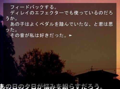 おせんちゆめめ Game Screen Shot5