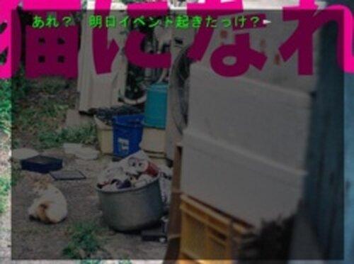 おせんちゆめめ Game Screen Shots