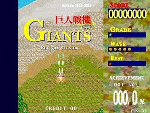 巨人戦機GIANTS リバイバル Game Screen Shot2