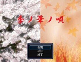 季ノ華ノ唄 Game Screen Shot2