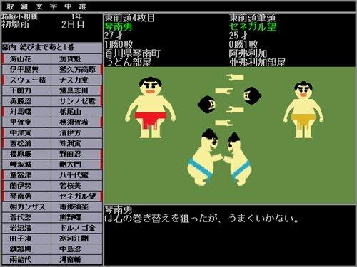 箱庭小相撲 Game Screen Shot