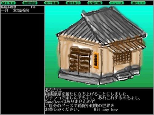 箱庭小相撲 Game Screen Shot2