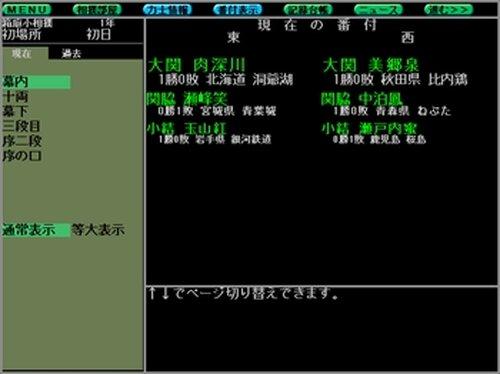 箱庭小相撲 Game Screen Shot3