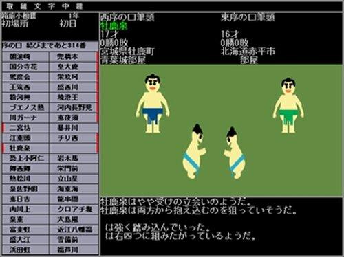箱庭小相撲 Game Screen Shots