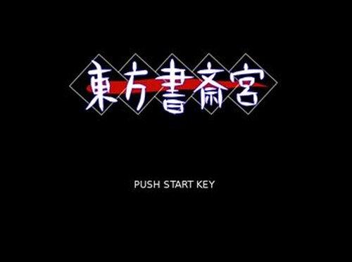 東方書斎宮 Game Screen Shots