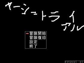 ヤーシュトライアル Game Screen Shot2