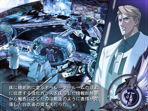 『その光その翼/アザトースの遺産~現代編~ 』体験版 Game Screen Shot4