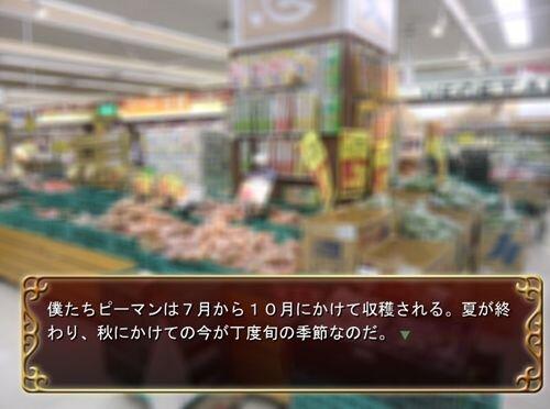 僕らのピーマン Game Screen Shot1