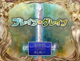 ブレイブ☆グレイブ Game Screen Shot2