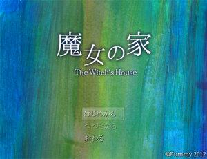 魔女の家 Game Screen Shot